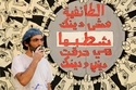 Photos of the week: Graffiti Art in Lebanon 1