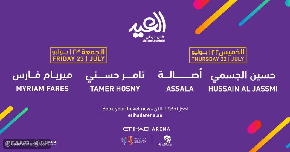 Concerts To Return To Abu Dhabi in Eid al-Adha