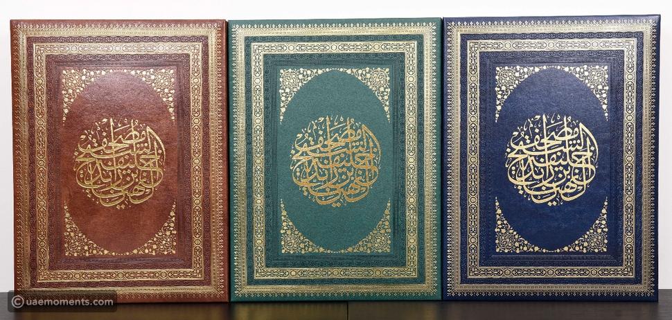 Dubai: Holy Quran Award Begins with Sheikh Khalifa Quran Distribution