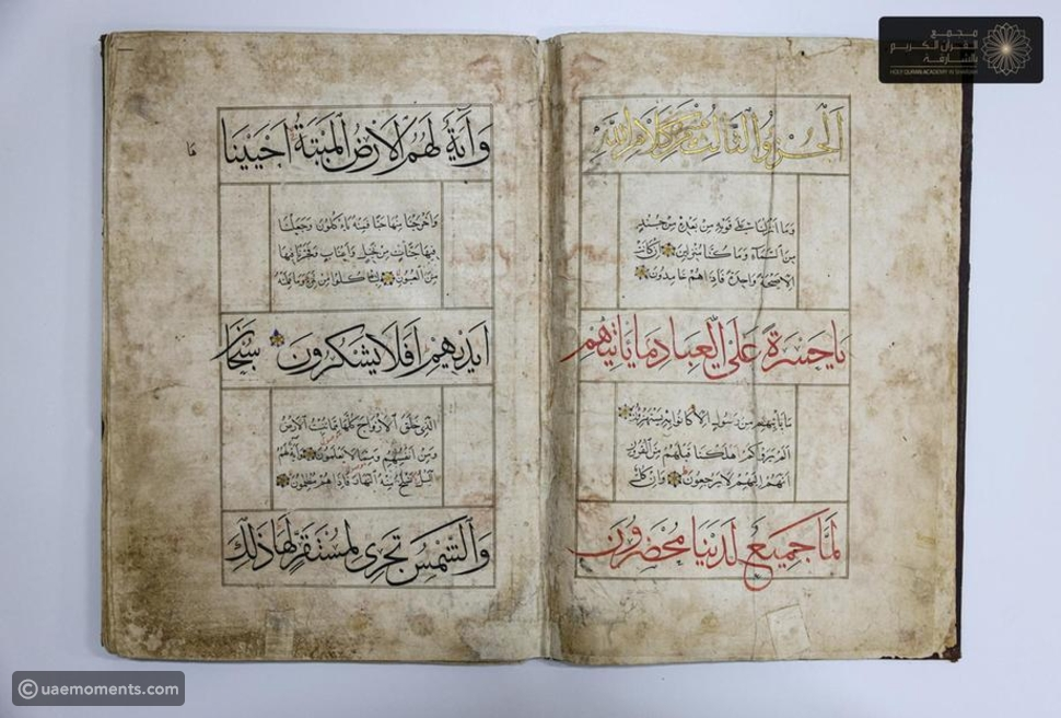 Pictures: Rare Qurans Added to Sharjah Museum Collection