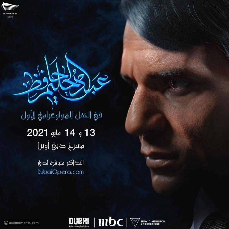 Dubai Opera To Host Abdel Halim Hafez In a Hologram Event
