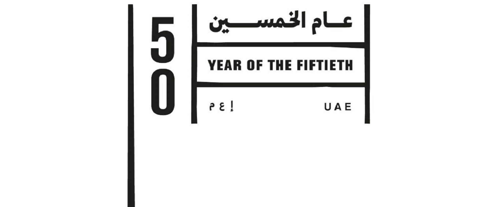 50 years of achievements: UAE Announces 2021 as 'The Year of The 50th'